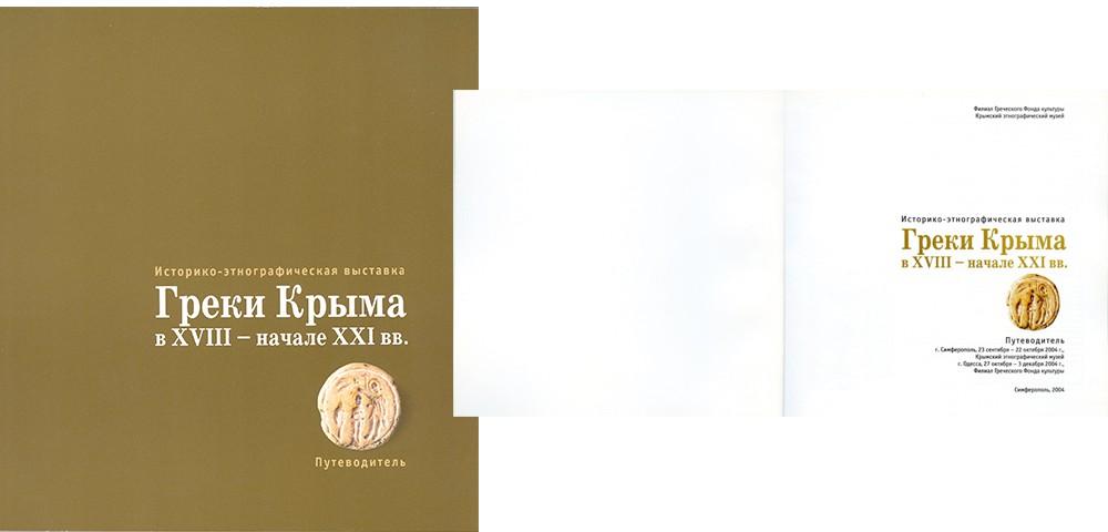 Greki_Krima