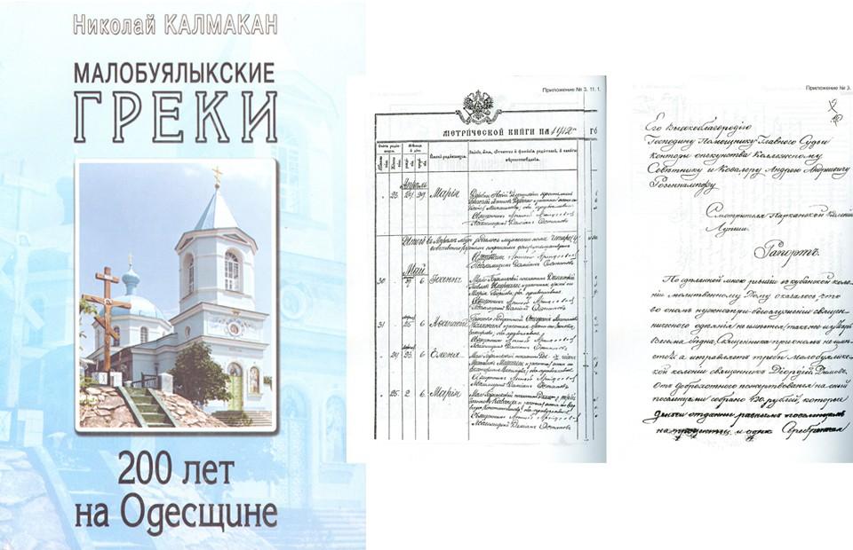 Maliy_Buyalik_2002