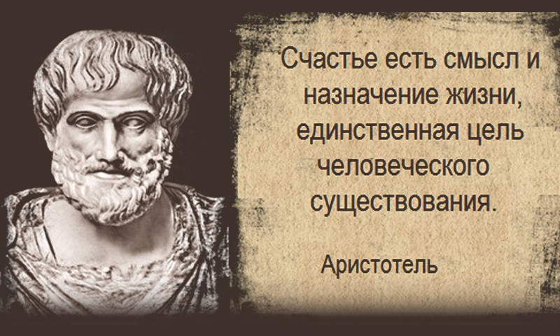 aristotle and the good life Quotations by aristotle, greek philosopher, born 384 bc share with your friends  good habits formed at youth make all the difference aristotle good, teen, youth, difference, habits top 10  the ideal man bears the accidents of life with dignity and grace, making the best of circumstances aristotle life, best.