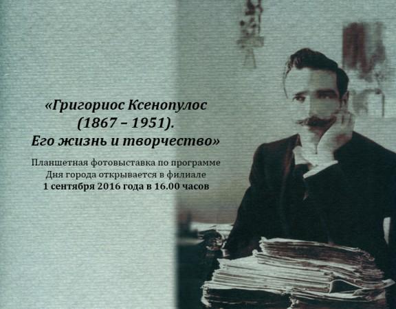 Ксенопулос_03_09_16_