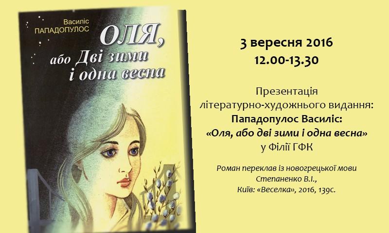 Prezentaciya_book_03_09_16_