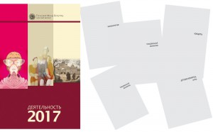 Отчет_2018