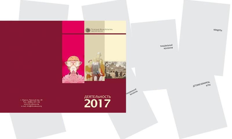 отчет 2017