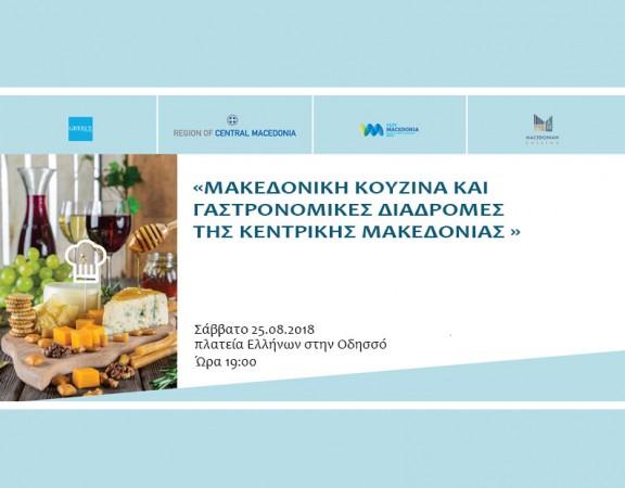 Македонская кухняγρ
