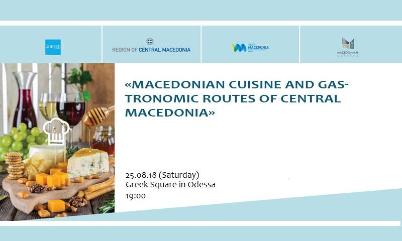 Македонская кухня_en