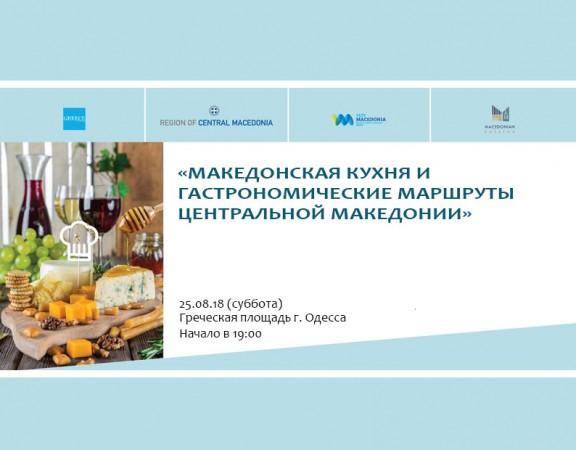 Македонская кухня_ru