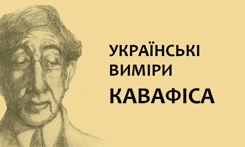 ЛЕКЦИЯ_КАВАФИС_1