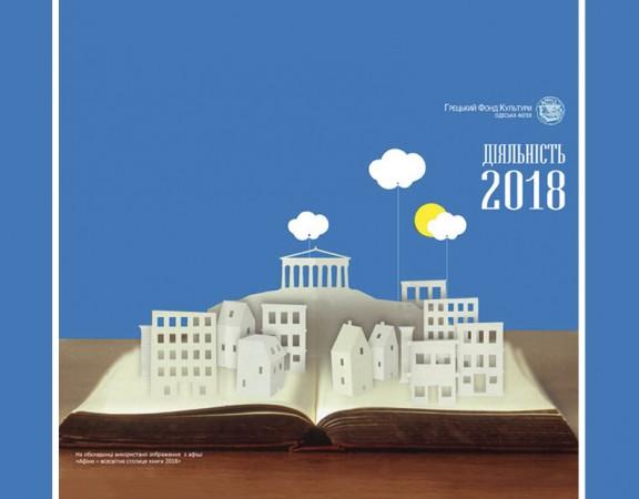 отчет 2018