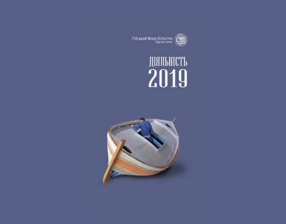 отчет 2019